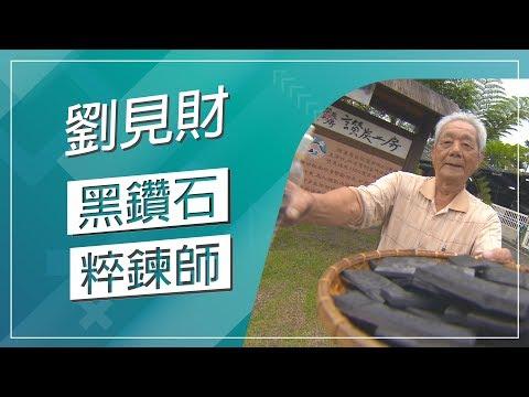 台灣-草地狀元-20190128 2/2 黑鑽石淬鍊師