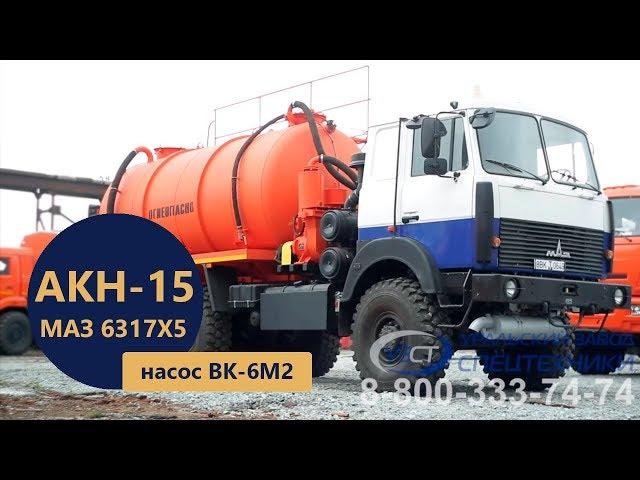 """АКН-15 м куб. на шасси МАЗ-6317X5, производство ООО """"УЗСТ"""""""