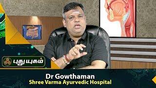 Doctor On Call | 22/09/2017 | Puthuyugam TV
