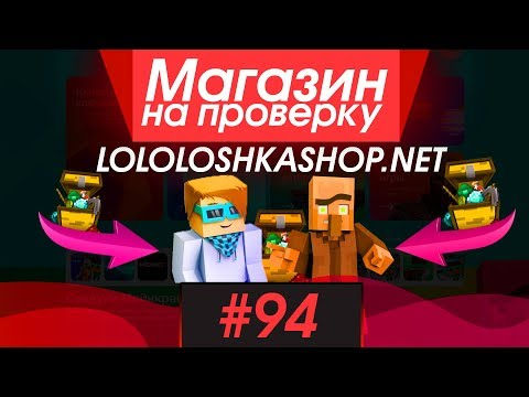 #94 Магазин на проверку - lololoshkashop.net (ЛОЛОЛОШКА ОТКРЫЛ МАГАЗИН МАЙНКРАФТ) ИСТОКИ + КОНКУРС