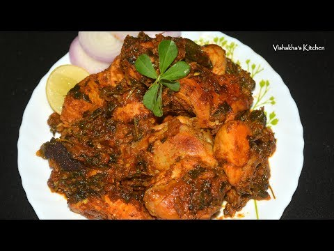 मेथी  चिकन / मेथी मुर्ग |  Methi Murgh | Easy & Simple Methi Chicken recipe