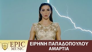 Irene Papadopoulou - Sin - Official Video Clip