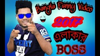 Bangla New Funny Video 2017 | Alakar Boss | (এলাকার বস্) | New Funny Video 2017