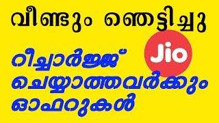 JIO Latest News | റീചാർജ്ജ് ചെയ്യാത്തവർക്കും ഓഫറുകൾ | Jio Offers Without Recharge | MALAYALAM