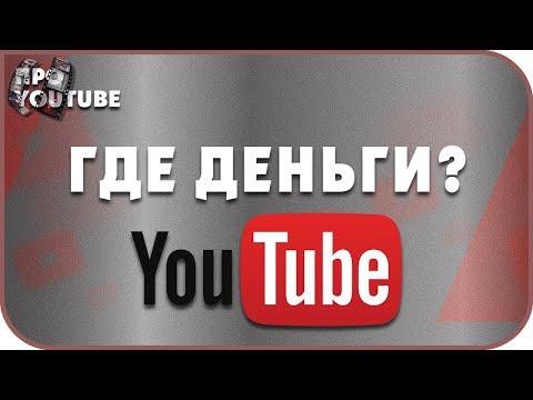 Почему НЕТ ДЕНЕГ с Монетизации Ютуб? / Новости Ютуб