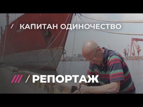 Власти забыли в Китае судно. 68-летний капитан год ждет помощи