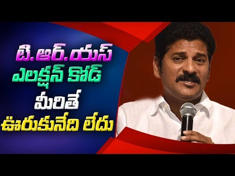 Revanth Reddy Press Meet over TRS party Election Code Violation | ABN Telugu