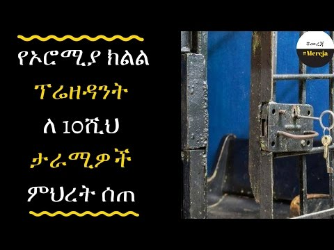 ETHIOPIA -oromia region pardoned 10,000 prisoners