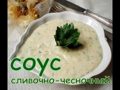 универсальный сливочно-чесночный соус, очень быстро и вкусно, рецепт