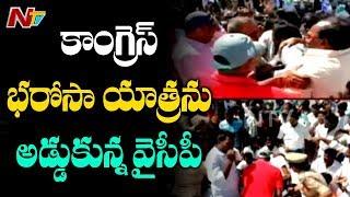 కాంగ్రెస్ హోదా భరోసా యాత్రను అడ్డుకున్న వైసీపీ, గొడవకి దిగిన ఇరుపక్షాలు | TDP Vs YCP | NTV