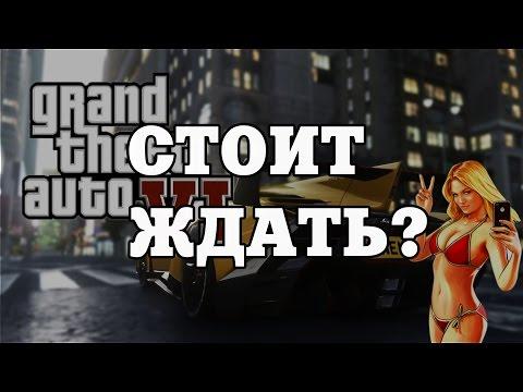ВСЯ ИЗВЕСТНАЯ ИНФОРМАЦИЯ О GTA 6. ВЫЙДЕТ ИЛИ НЕТ?