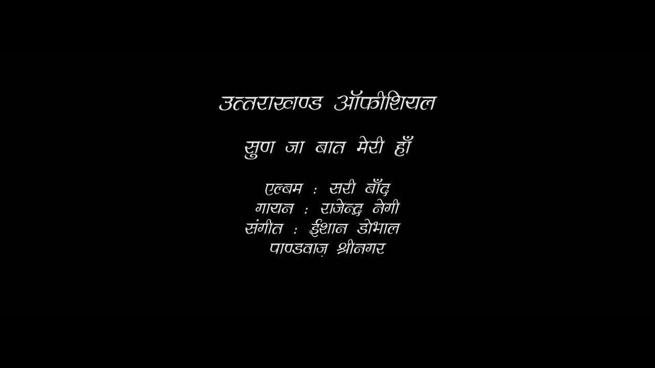 Sun Ja Baat Meri Haan - Latest Garhwali Song 2014 - Rajendra Negi