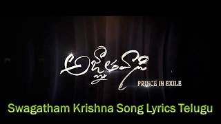 Swagatham Krishna Full Song Lyrics Telugu || Agnathavasi Movie || Pawan Kalyan || Trivikram