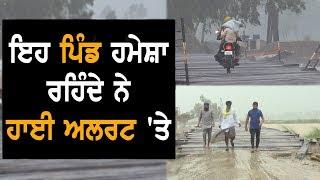 ਇਹ ਪਿੰਡ ਹਮੇਸ਼ਾ ਰਹਿੰਦੇ ਨੇ High Alert 'ਤੇ | TV Punjab