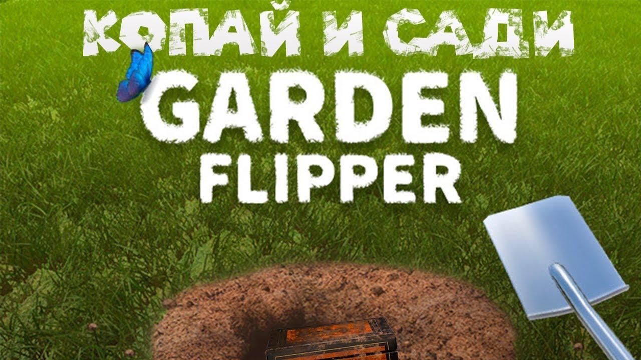 САДОВНИК КЛАДОИСКАТЕЛЬ Garden Flipper