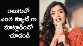 Kirik Party Fame Rashmika Super Cute Telugu Speech @ Chalo Movie Teaser Launch