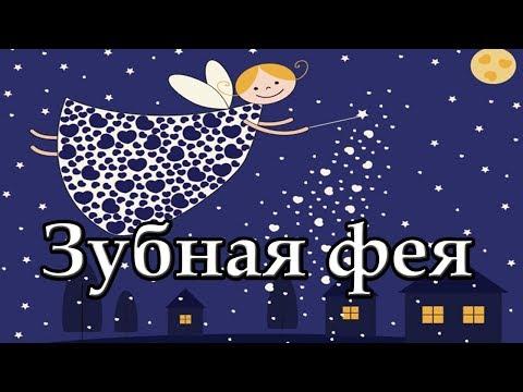 ЗУБНАЯ ФЕЯ 1 серия Играем Вместе  на русском Мультики для детей