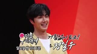 [미운 우리 새끼] Ep.126 예고 '거침없이 토크! 정일우(Jung il woo)' / 'My Little Old Boy' Preview