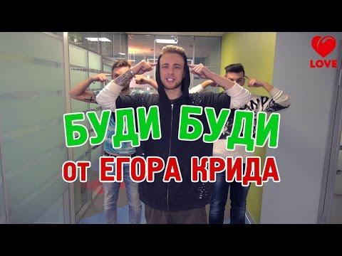 Буди-Буди от Егора Крида и Красавцев Love Radio