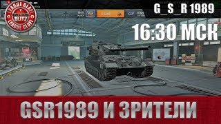 WoT Blitz - GSR1989 со зрителями- World of Tanks Blitz (WoTB)