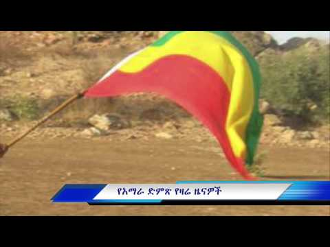 Voice Of Amhara Daily Ethiopian News March 12, 2017