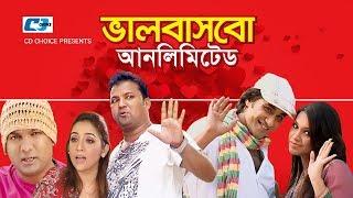Valobasha Unlimited Sajol | Siddikur Rahman | Riya | Joy | Moushumi | Bangla Comedy Natok | Full HD