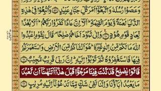 Quran-Para12/30-Urdu Translation