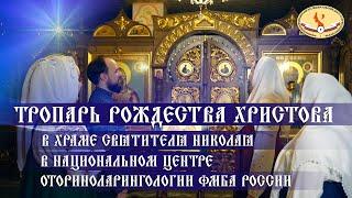Тропарь Рождества Христова, глас 4 из храма Святителя Николая НМИЦО ФМБА России