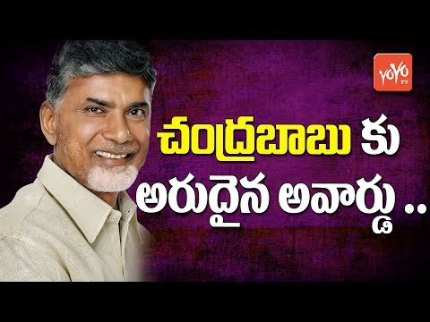 AP CM Chandrababu Gets New Award | AP | TDP | YOYO TV Channel