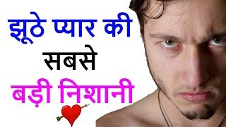 झूठे प्यार की सबसे बड़ी पहचान | Jhute pyar ki pehchan | Sign of Fake Love | LOVE TIPS