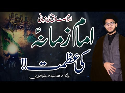 Azmat-E-Imam Zamana (a.s) Ba-Zuban-E-Imam Sadiq (a.s) | H.I Syed Zaigham-Al-Gharavi | 5K