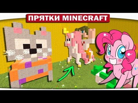 Прятки с поняшками 79 - Единорог Диллерона (My Little Pony Minecraft)