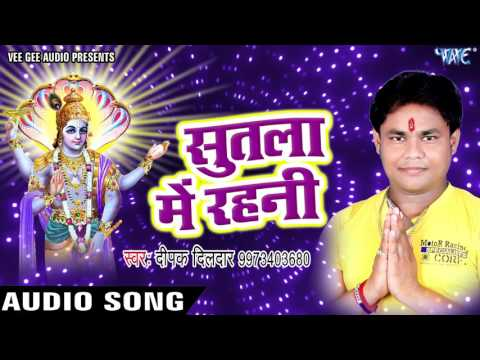 सुतला में रहनी - Deepak Dildar - Sutala Me Rahani - Hey Mahaveer - Bhojpuri Bhakti Bhajan 2017