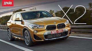 BMW X2 тест-драйв с Никитой Гудковым