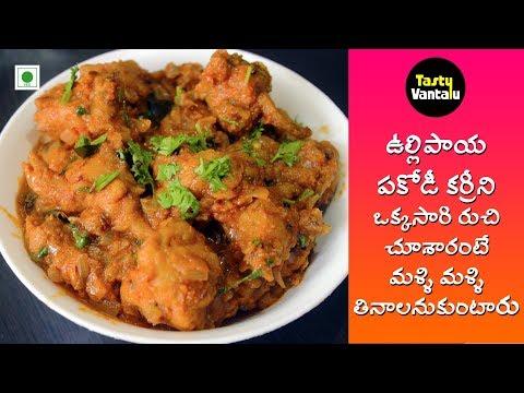 ఉల్లిపాయ పకోడీ కర్రీని ఒక్కసారి రుచి చూశారంటే మళ్ళి మళ్ళి తినాలనుకుంటారు | Pakodi curry in telugu