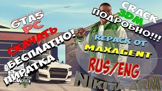 СКАЧАТЬ GTA 5 PC CRACK 3DM RePack