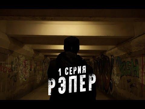 РЭПЕР 1 серия