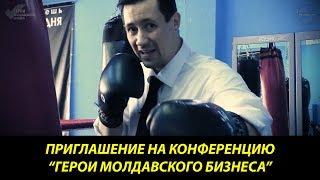 Конференция Герои Молдавского Бизнеса (приглашение Сергей Плечков)
