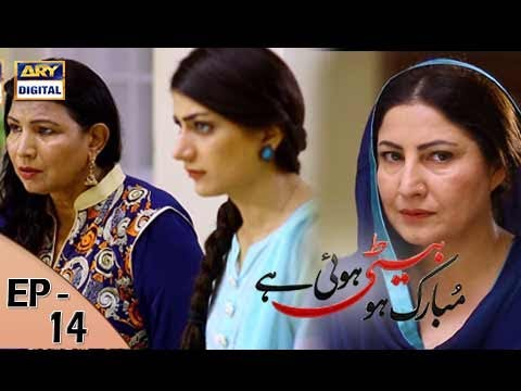 Mubarak Ho Beti Hui Hai - Ep - 14 - 19th July 2017 - ARY Digital