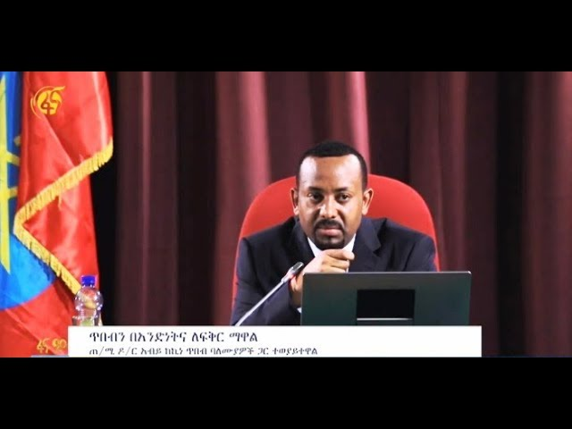 PM Abiy Ahmed's Discussion With Ethiopian Artists