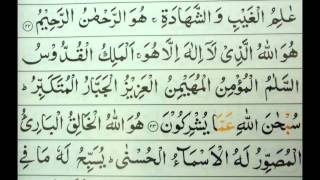 Surah Al Hashr (22-24) (Begins Hu Wa la) - Mishary Al Afasy [Tajweed Quran]