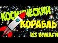 Космический корабль из бумаги mp3