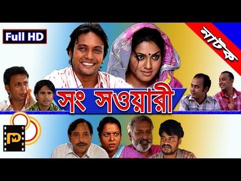 "Bangla Natok ""Shong Shoyari"" Bangla Natok 2017 Anisur Rahman Milon & Tisha  Full HD Drama & Telefilm"
