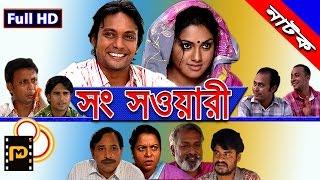 "Bangla natok ""Shong Shoyari""|Bangla natok 2017|Anisur Rahman Milon & Tisha |Full HD|Drama & Telefilm"
