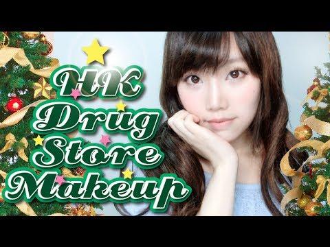 【BrenLui大佬B】開架品聖誕約會妝 Drugstore Makeup for Xmas