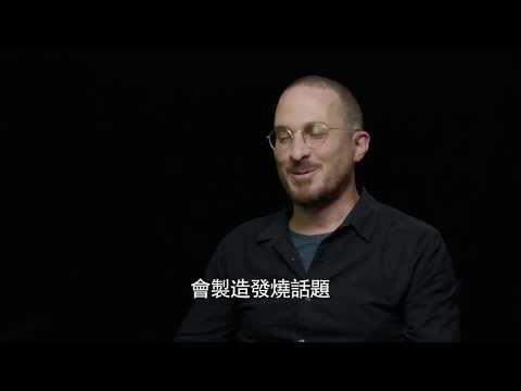 【母親!】幕後花絮:導演 戴倫艾洛諾夫斯基篇-現正熱映中
