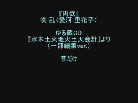 愛河里花子 - 【声優90人による】Ugokuyo!!MIRACLE【完... 【声優90人によ