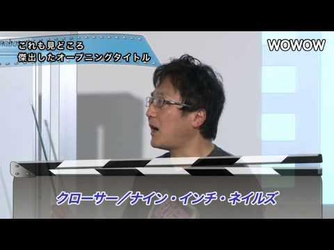 町山智浩の映画塾! 「セブン」<予習編> 【WOWOW】#55