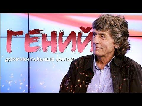 ГЕНИЙ   Композитор В.Кондрусевич   Документальный фильм