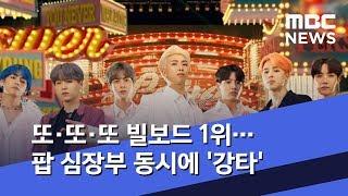 또·또·또 빌보드 1위…팝 심장부 동시에 '강타' (2019.04.16/뉴스데스크/MBC)